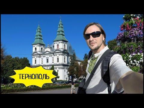 ТЕРНОПОЛЬ: Достопримечательности, День Города, Прогулка По Тернополю!