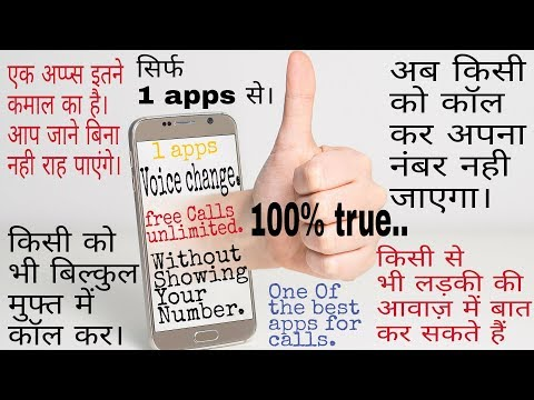 How To Call Without Phone Number | Free Call | Hide Your Number | Voice Chenger | Magic Call | Hindi