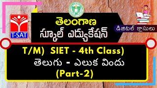 T-SAT || SIET -  4th Class : తెలుగు - ఎలుక విందు - 2 (T/M) || 26.02.2021