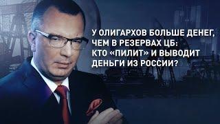 У олигархов больше денег, чем резервы ЦБ: кто «пилит» и выводит деньги из России?
