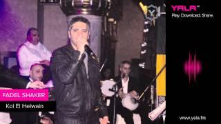 Fadel Shaker - Kol El Helwain / فضل شاكر - كل الحلوين تحميل MP3
