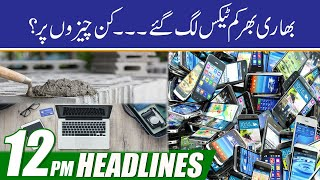New Taxes Were Imposed   12pm News Headline   23 July 2021   City 41