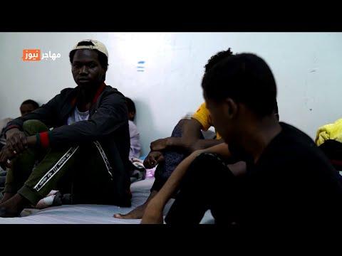 ليبيا: شهادات صادمة لمهاجرين محتجزين في زليتن