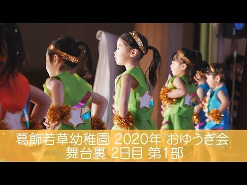 葛飾若草幼稚園 おゆうぎ会の舞台裏 2日目 第1部(2020/11/29)
