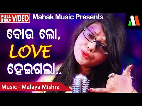 LOVE HEIGALA LO BOU : NEW ODIA MASTI SONG ft LOPAMUDRA| MALAYA