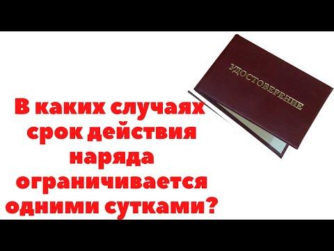 ✅В КАКИХ СЛУЧАЯ СРОК ДЕЙСТВИЯ НАРЯДА ОГРАНИЧИВАЕТСЯ ОДНИМИ СУТКАМИ?!