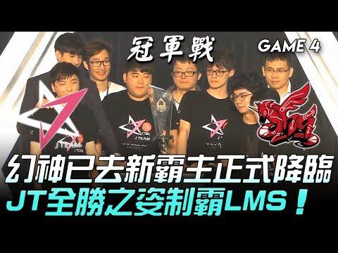 JT vs AHQ 幻神已去新霸主正式降臨 JT全勝之姿制霸LMS!Game 4
