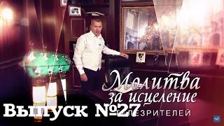 Владимир Мунтян - Молитва за исцеление телезрителей. Выпуск №27
