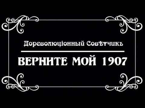 Дореволюціонный Совѣтчикъ - Верните мой 1907
