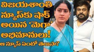 MEGA FANS Shocked With Vijayashanti SENSATIONAL DECISION  Chiranjeevi Khaidi No 150 Movie