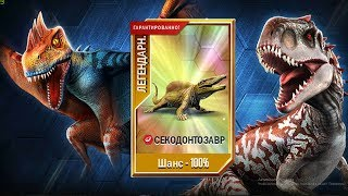 Интересные Бои Динозавров получились В турнире Секодонтозавра Jurassic World The Game