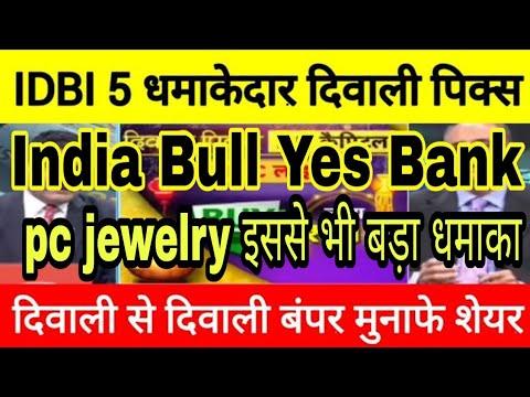 #India Bull ##Yes Bank *PC jewellery से भी बड़े धमाके वाले स्टॉप