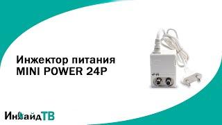 Инжектор (блок) питания MINI POWER 24P для антенны