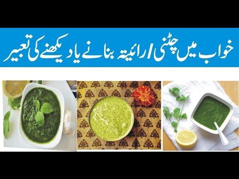 sapnay/khwab mein chatni ya raita dekhny ki tabeer सपने में सॉस या राईतह करने या देखने की व्याख्या