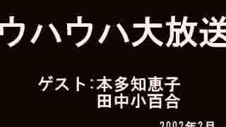 本多知恵子ラジオ「ウハウハ大放送」2002年2月2/2