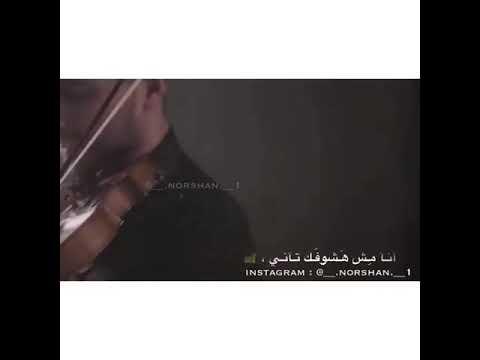لحن مش هشوفك| شيرين عبد الوهاب