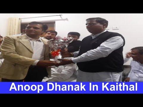Uklana के MLA Anoop Dhanak ने मंत्री बनने के बाद Kaithal में कह दी बड़ी बात