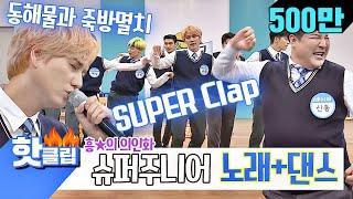 ♨핫클립♨[HD] 「SM 댄스 계보 상위층」 슈퍼주니어(superjunior) 흥에 흠뻑 취했잖아♥ #아는형님 #JTBC봐야지