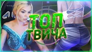 Топ Моменты с Twitch |  ЧСВ  ВЕЛИЧАЙШЕГО Snailkick | dolphey сменил пол | Девочка в мальчике