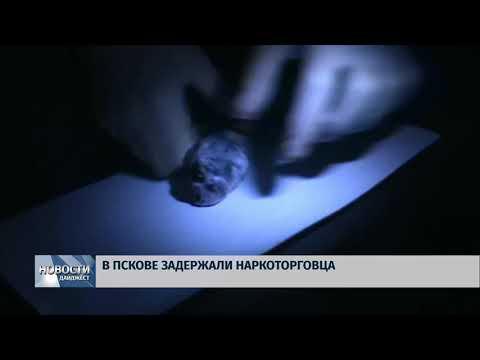 Новости Псков 31.05.2018 # В Пскове задержали наркоторговца