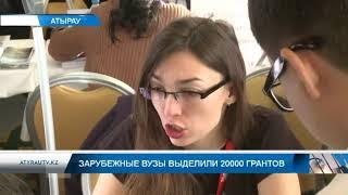 Зарубежные вузы выделили 20000 грантов
