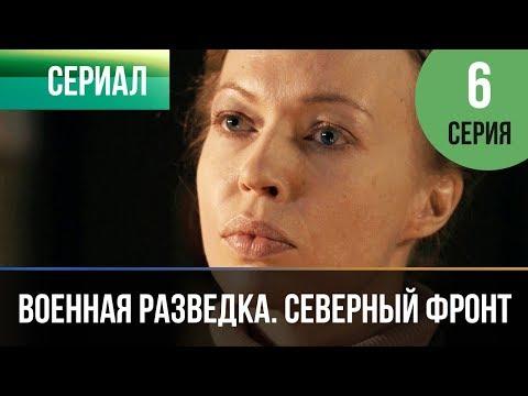 ▶️ Военная разведка. Северный фронт 6 серия - Военный | Фильмы и сериалы