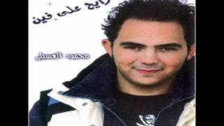 Mahmoud El-Esseily - Nerga3 Tany | محمود العسيلى نرجع تانى تحميل MP3