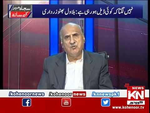 Sajjad Mir Ke Saath 11 March 2019 | Kohenoor News Pakistan