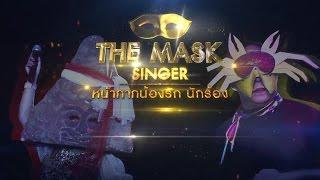 ชิงร้อยชิงล้าน ว้าว ว้าว ว้าว | THE MASK SINGER หน้ากากน้องรัก นักร้อง | 2 เม.ย. 60 Full HD