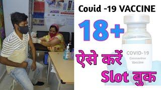 Covid vaccine appointment | Covid vaccine slot booking | Covid vaccine schedule appointment | Covid - VACCINE