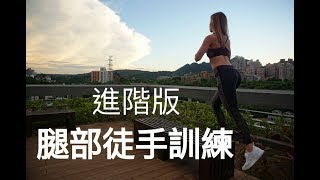 Home Workout 進階版---腿部徒手自主訓練 by Candice Sweat Life