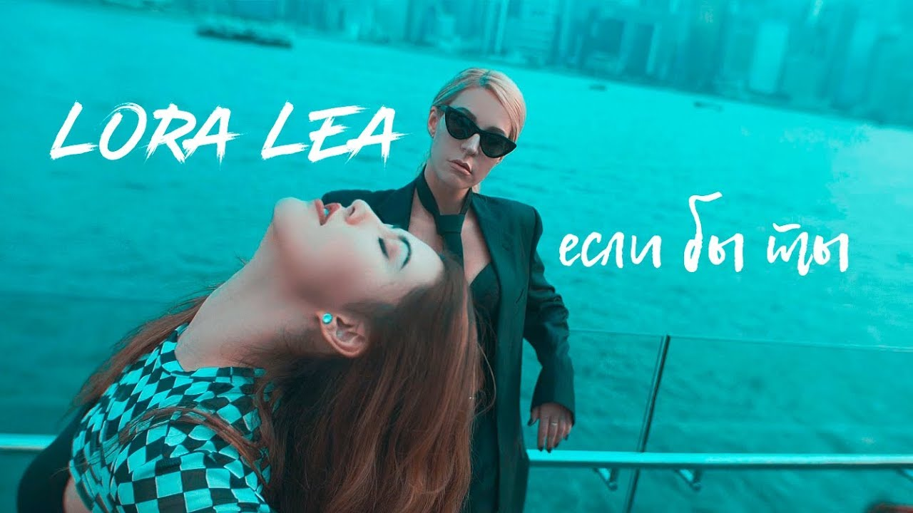 Lora Lea — Если бы ты