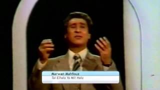 تحميل اغاني Marwan mahfouz - Tal Elahala - طل الحلا يا مية هلا MP3