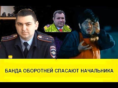 сурок #Макеев нализывает очко кабана Ушкана ... ст. Ленинградская