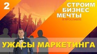 #2 Строим бизнес из Ярославля/Ужасы маркетинга