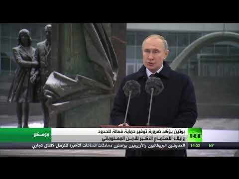 العرب اليوم - شاهد: بوتين يؤكد ضرورة توفير حماية أكثر فعالية للحدود الروسية