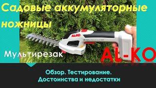 Ножницы садовые аккумуляторные. Обзор AL-KO GS 7,2 Li. Практическое видео. Дачникам на заметку!