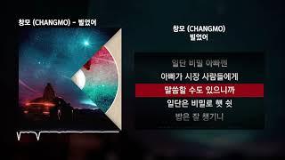 창모 (CHANGMO) - 빌었어 [Boyhood]ㅣLyrics/가사