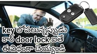 How to open our car door when we forgot key inside