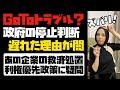 日本政府のGoTo中止判断が遅れたヤバ過ぎる理由