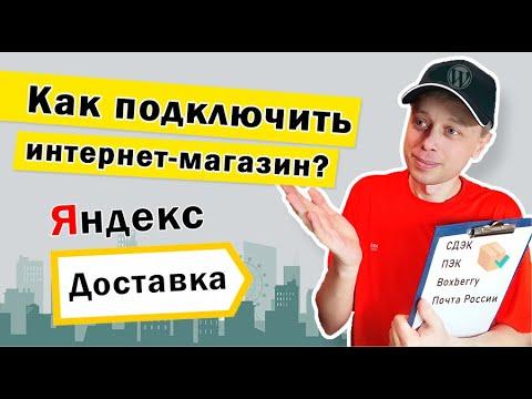 Как добавить интернет-магазин в Яндекс.Доставка? Регистрация и преимущества в 2021