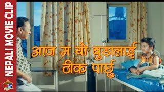 आज म यो बुडालाई ठीक पार्छु  || Nepali Movie Clip || Rhythm