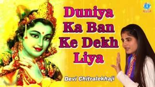 Duniya Ka Banke Dekh Liya Devi Chitralekhaji