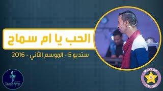 طه سليمان Taha Suliman - الحب يا ام سماح - ستديو 5 - الموسم الثاني 2016 تحميل MP3