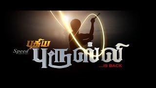 New Release Exclusive Tamil Full Movie 2018 | புதிய புரூஸ்லி | Puthiya Brucelee Tamil Full HD Movie