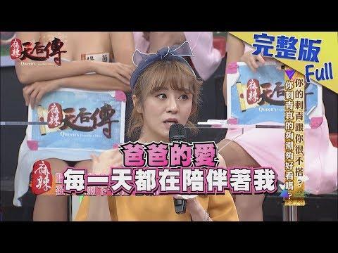 【完整版】《麻辣天后傳》複雜又刺激的美麗!正妹刺青師大集合!2017.12.14