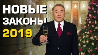 Нововведения в Казахстане на 2019 год