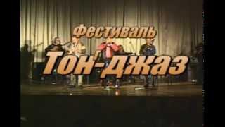 Якутский музыкальный колледж Уральский диксиленд