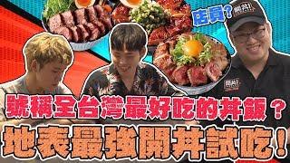 【Joeman】號稱全台灣最好吃的丼飯?地表最強開丼試吃!ft.展瑞展榮