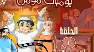 تحميل و استماع كرتون للاطفال: يوميات مؤمن الحلقة الاولى (أداب حفظ القرأن ) MP3